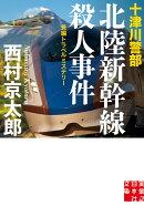 十津川警部北陸新幹線殺人事件