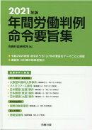 年間労働判例命令要旨集(2021年版)