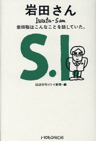 岩田さん 岩田聡はこんなことを話していた。 [ ほぼ日刊イトイ新聞 ]