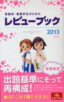 看護師・看護学生のためのレビューブック第14版