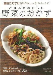 【バーゲン本】ごはんがおいしい野菜のおかず