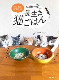 獣医師が考案した長生き猫ごはん 安心・簡単・作り置きOK! [ 林 美彩 ]