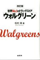 世界No.1のドラッグストアウォルグリーン 改訂版