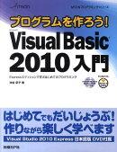 プログラムを作ろう!Microsoft Visual Basic 2010入門
