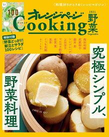 2021オレンジページCooking野菜「究極シンプル、野菜料理」
