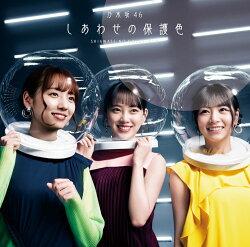 しあわせの保護色 (初回仕様限定盤 CD+Blu-ray Type-D)