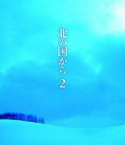 北の国から 2【Blu-ray】 [ 田中邦衛 ]