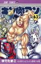 キン肉マン 63 (ジャンプコミックス) [ ゆでたまご ]
