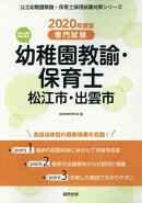 松江市・出雲市の公立幼稚園教諭・保育士(2020年度版)