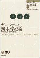 ガードナーの新・数学娯楽