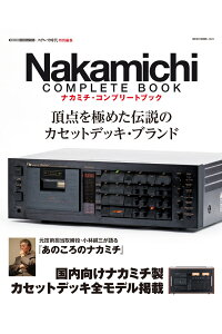 NakamichiCompleteBook