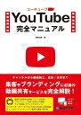 YouTube完全マニュアル [ 桑名由美 ]