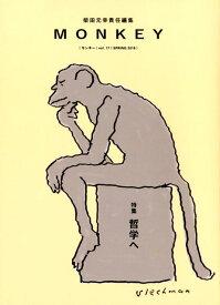 MONKEY(Vol.17 2019 SPR) 特集:哲学へ [ 柴田元幸 ]