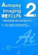 Autopsy imaging検査マニュアル第2版