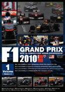 F1 Grand Prix 2010 Vol.1 Rd.1〜Rd.4
