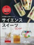 【入荷予約】不思議なお菓子レシピ サイエンススイーツ