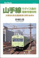 【謝恩価格本】山手線ウグイス色の電車今昔50年