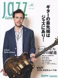 Jazz Guitar Magazine(Vol.03) ギターの最先端はジャズにあり!ボーダーレス・エイジの躍進 (Rittor Music Mook Guitar magaz)