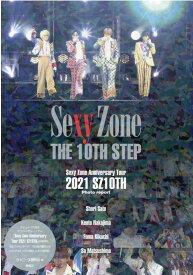 Sexy Zone THE 10TH STEP [ ジャニーズ研究会 ]