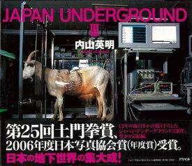 【バーゲン本】JAPAN UNDERGROUND3 [ 内山 英明 ]