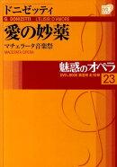 【謝恩価格本】魅惑のオペラ(第23巻)