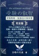 受験の叡智〈受験戦略・勉強法の体系書〉完全版改訂3版