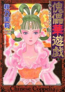 傀儡華遊戯〜チャイニーズ・コッペリア〜(3)