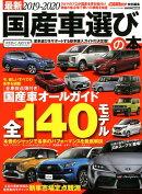 国産車選びの本(2019-2020)