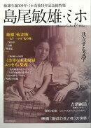 【バーゲン本】島尾敏雄・ミホ 共立する文学