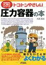 トコトンやさしい圧力容器の本 (B&Tブックス) [ 大原良友 ]