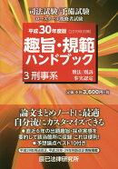 趣旨・規範ハンドブック(3 平成30年度版(2019年)