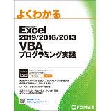 よくわかるMicrosoft Excel 2019/2016/2013 VBAプ