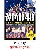 【先着特典】NMB48 3 LIVE COLLECTION 2018(生写真3枚セット付き)【Blu-ray】