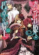 おこぼれ姫と円卓の騎士(少年の選択)