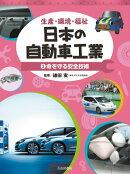 日本の自動車工業(3)