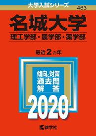 名城大学(理工学部・農学部・薬学部) 2020年版;No.463 (大学入試シリーズ) [ 教学社編集部 ]