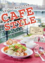 CAFE STYLE [ ザメディアジョンプレス ]