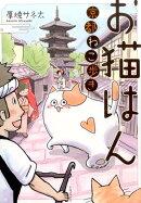 【謝恩価格本】お猫はん 京都ねこ歩き