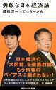 勇敢な日本経済論 [ 高橋 洋一 ]