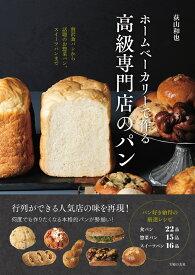 ホームベーカリーで作る高級専門店のパン [ 荻山和也 ]