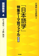 「日本語学」特集テーマ別ファイル(国語教育 4)普及版