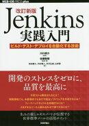改訂新版Jenkins実践入門 --ビルド・テスト・デプロイを自動化する技術