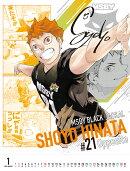 【予約】『ハイキュー!!』コミックカレンダー2022