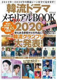 韓流ドラマメモリアルBOOK2020 (タツミムック)