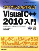 プログラムを作ろう!Microsoft Visual C++ 2010入門