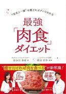 【バーゲン本】最強肉食ダイエット
