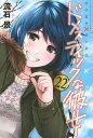 ドメスティックな彼女(22) (講談社コミックス) [ 流石 景 ]