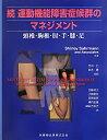 運動機能障害症候群のマネジメント(続) 頚椎・胸椎・肘・手・膝・足 [ シャーリー・A.サーマン ]