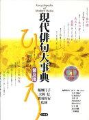 現代俳句大事典普及版