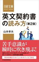 英文契約書の読み方<第2版>